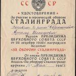 Удостоверение к медали «За оборону Сталинграда»