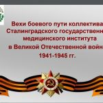 Вехи боевого пути коллектива СГМИ в Великой Отечественной войне