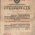 "Удостоверение к медали ""За оборону Сталинграда"""