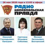 26 мая в 12:03 представители ВолгГМУ в эфире радио «Комсомольская правда» Волгоград (96,5FM)