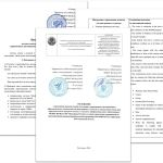 Документы для ознакомления студентов ВолгГМУ от 13 апреля 2020