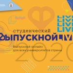 Всероссийский студенческий выпускной 2020