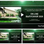 Выпускные онлайн - 2020 - колледж ВолгГМУ