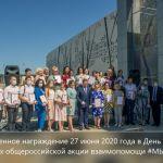 27 июня в День Молодёжи на территории парка у интерактивного музея «Россия — моя история» состоялось торжественное награждение участников общероссийской акции взаимопомощи #МЫВМЕСТЕ