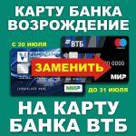 замена банковских карт