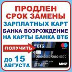 замена зарплатных карт банка Возрождение на банк ВТБ