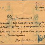 Михалёв Валентин Степанович_увольнительное удостоверение, июнь 1945 г.