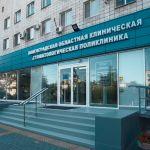 ГАУЗ «Волгоградская областная клиническая стоматологическая поликлиника» ул. Коммунистическая д.31