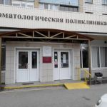ГАУЗ Стоматологическая поликлиника №9  ул. Козловская, д. 25