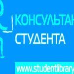 Доступ к электронно-библиотечным системам «Консультант студента» и «Консультант врача»