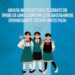 2021-01-10-Школа молодого исследователя провела цикл занятий для школьников профильного лагеря «Интеграл»