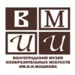 Open call. Стажировка в Волгоградском музее изобразительных искусств им. И.И.Машкова