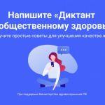ВолгГМУ стал лидером Всероссийского диктанта по общественному здоровью среди медицинских вузов страны