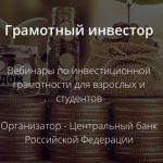 Стартовала осенняя сессия вебинаров Банка России по инвестиционной грамотности