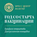 В пресс-центре ВолгГМУ состоится традиционный брифинг оперативного штаба Волгоградской области