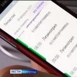 Мобильное приложение волгоградских ученых «Стенокардия» оценили пациенты