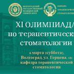 Олимпиада №11