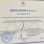 Команда ВолгГМУ заняла 1 место в Универсиаде «Анатом и Я» им. М.Р. Сапина