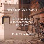 Велоэкскурсия для студентов и преподавателей ВолгГМУ