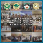 79-я Международная научно-практическая конференция молодых учёных и студентов «Актуальные проблемы экспериментальной и клинической медицины»