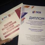 Команда менеджеров ВолгГМУ победила в специальной номинации регионального конкурса