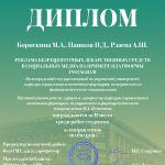 Участие СНО кафедры управления и экономики фармации, медицинского и фармацевтического товароведения в 79-й конференции