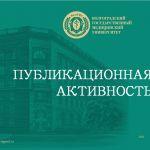 Публикации ВолгГМУ в Scopus и Web of Science