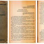 Труды Сталинградского