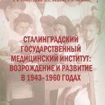 Сталинградский государственный