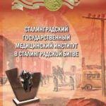 СГМИ в Сталинградской битве