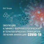 COVID-19: алгоритмы лечения. Опубликована монография академика Петрова