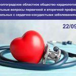 Заседание кардиообщества